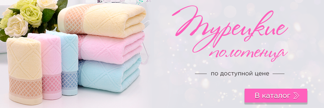 Турецкие полотенца